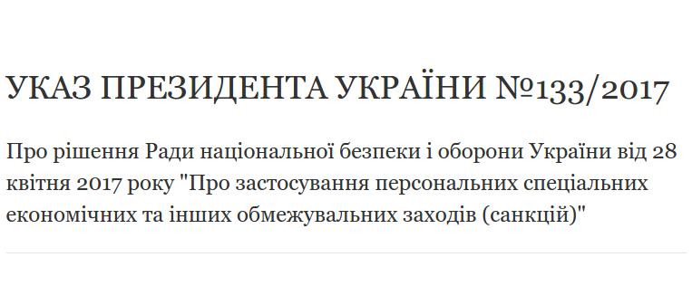 Щодо блокування сервісів «Вконтакте», «Mail.ru», «Yandex» та інших