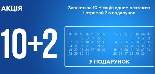 Зустрічайте акцію «10+2»